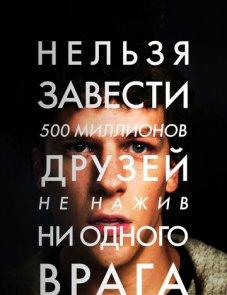 Социальная сеть постер фильма