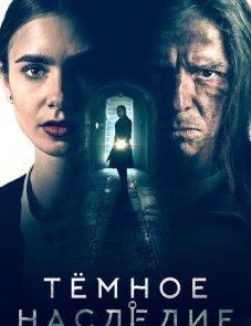 Тёмное наследие постер фильма