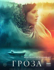 Гроза постер фильма