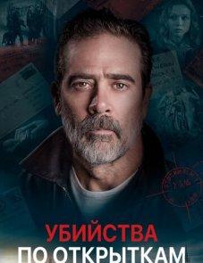 Убийства по открыткам постер фильма