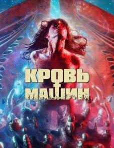 Кровь машин постер фильма