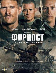Форпост постер фильма