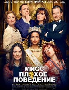 Мисс Плохое поведение постер фильма
