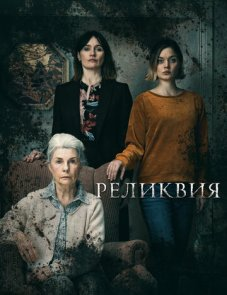 Реликвия постер фильма