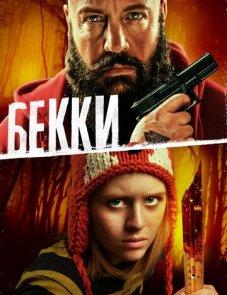 Бекки постер фильма