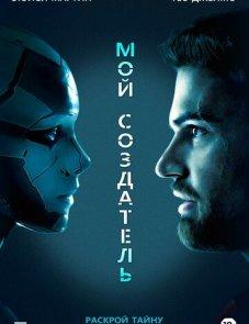 Мой создатель (2020) постер фильма