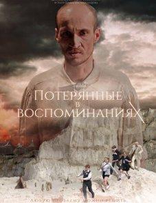 Потерянные в воспоминаниях постер фильма