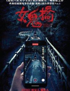 Проклятый мост постер фильма