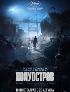 Поезд в Пусан 2: Полуостров постер фильма