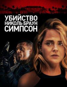 Убийство Николь Браун Симпсон постер фильма