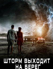 Шторм выходит на берег постер фильма