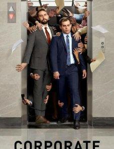Корпорация постер сериала