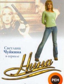Нина постер сериала