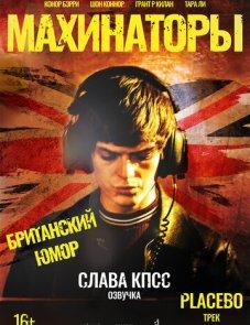 Махинаторы (2020) постер фильма
