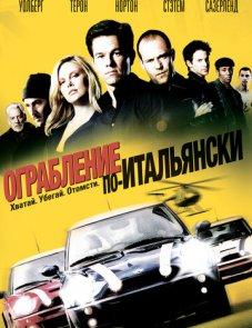 Ограбление по-итальянски постер фильма