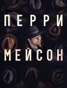 Перри Мейсон постер сериала
