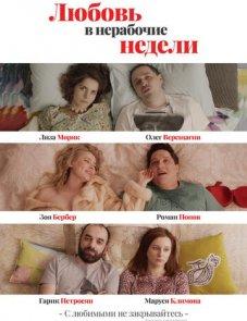 Любовь в нерабочие недели постер сериала