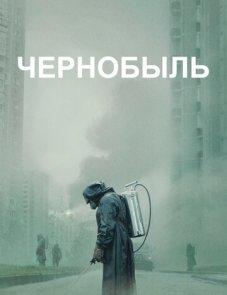Чернобыль постер сериала
