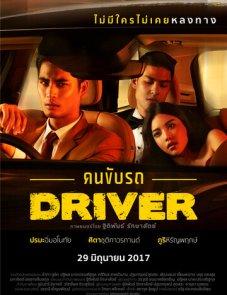 Водитель (2017) постер фильма