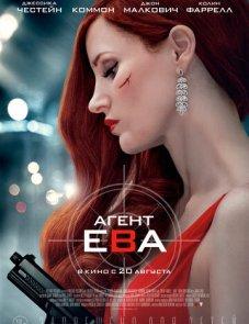 Агент Ева постер фильма