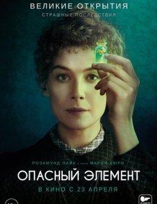 Опасный элемент (2019) постер фильма