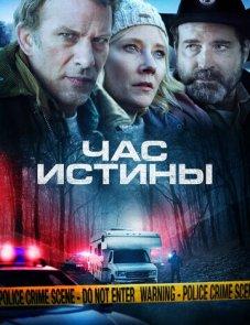 Час истины (2020) постер фильма