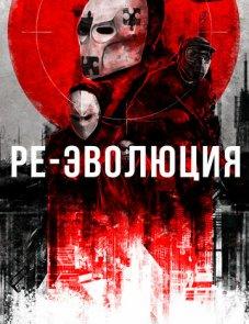 Ре-эволюция (2017) постер фильма