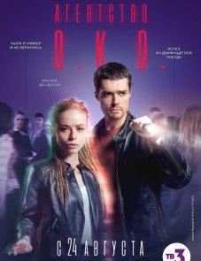 Агентство ОКО 1 сезон 16 серия постер сериала