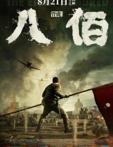 Восемь сотен (2020) постер фильма