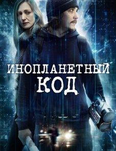 Инопланетный код (2017) постер фильма