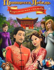 Принцесса Лебедь: Королевская свадьба (2020) постер фильма