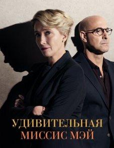 Удивительная миссис Мэй (2017) постер фильма