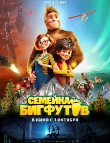 Семейка Бигфутов (2020) постер фильма