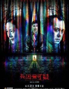 Объявлен мёртвым (2019) постер фильма