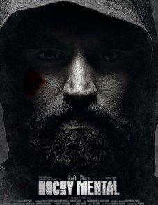Псих Рокки (2017) постер фильма