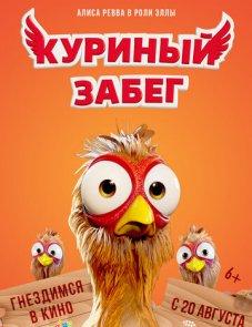 Куриный забег (2020) постер фильма