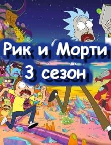 Рик и Морти постер сериала