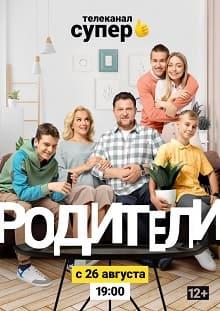 Родители постер сериала