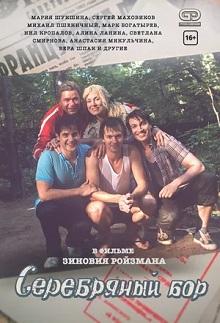 Серебряный бор постер сериала