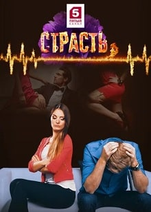 Страсть постер сериала