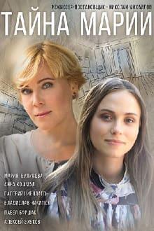 Тайна Марии постер сериала