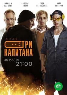 Три капитана постер сериала