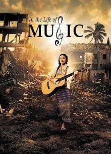 В жизни музыки (2018) постер фильма