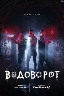 Водоворот постер сериала